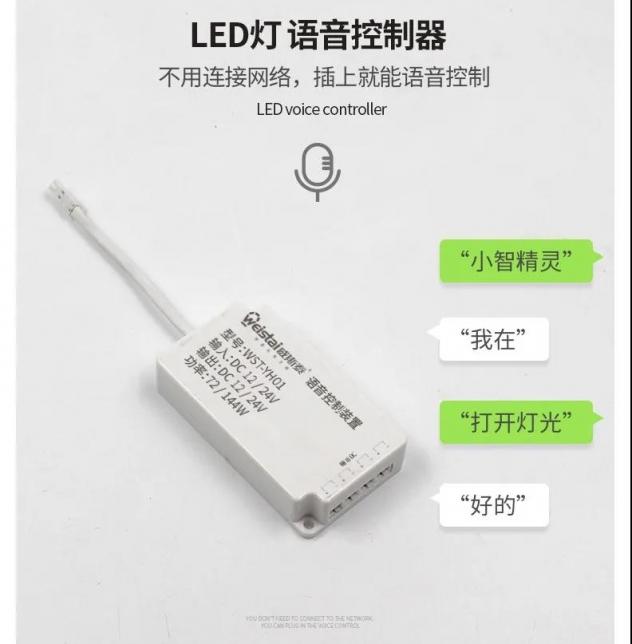 LED灯 语音控制器WST-YH-01