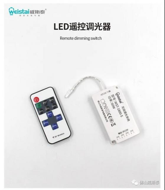 LED遥控控制器