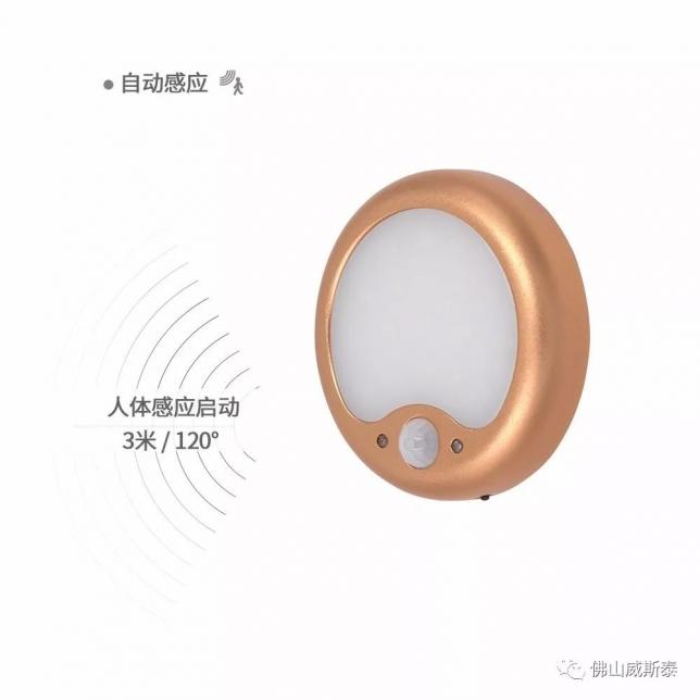 充电式人体感应小圆灯 WST-1813-CD7