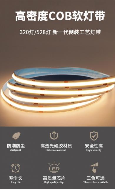 橱柜装饰LED灯